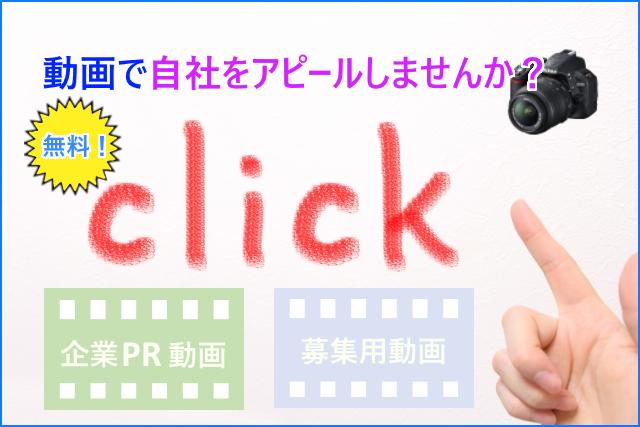 動画バナー