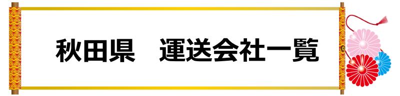 秋田県 運送会社一覧