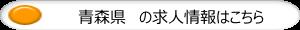 青森県の求人情報はこちら