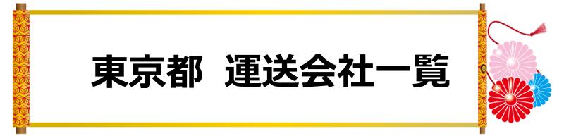 東京都 運送会社一覧