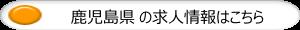 鹿児島県の求人情報はこちら