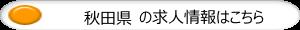秋田県の求人情報はこちら