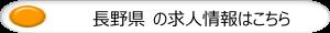 長野県の求人情報はこちら