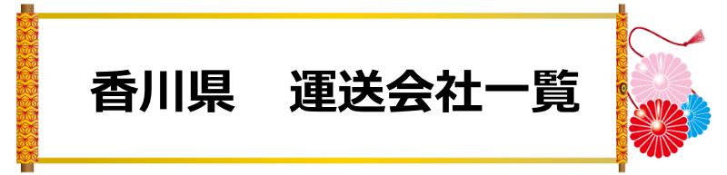 香川県 運送会社一覧