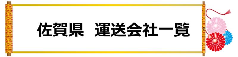 佐賀県 運送会社一覧