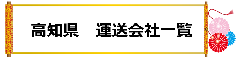 高知県 運送会社一覧