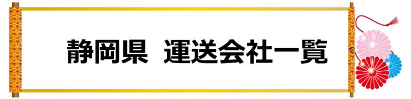 静岡県 運送会社一覧