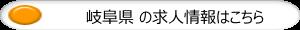 岐阜県の求人情報はこちら