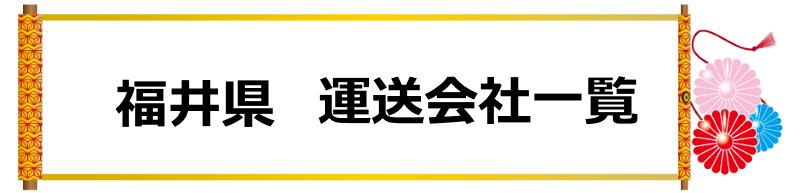 福井県 運送会社一覧