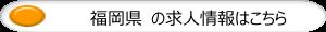 福岡県の求人情報はこちら