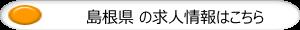 島根県の求人情報はこちら