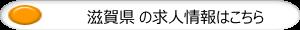 滋賀県県の求人情報はこちら