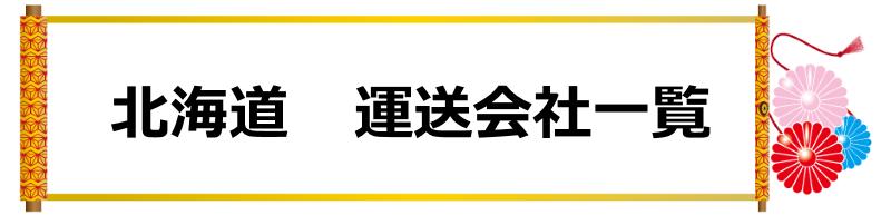 北海道 運送会社一覧