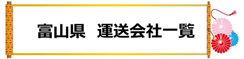 富山県 運送会社一覧