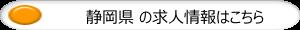 静岡県の求人情報はこちら