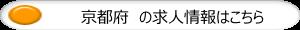 京都府の求人情報はこちら