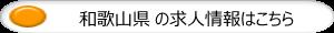 和歌山県の求人情報はこちら