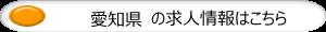 愛知県の求人情報はこちら
