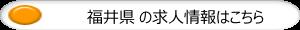 福井県の求人情報はこちら