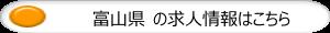 富山県の求人情報はこちら