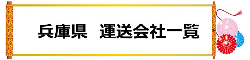 兵庫県 運送会社一覧