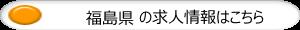 福島県の求人情報はこちら