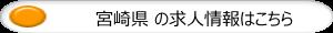 宮崎県の求人情報はこちら