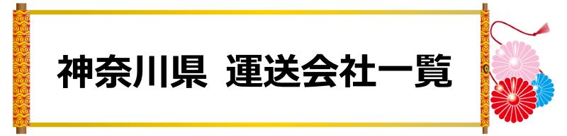 神奈川県 運送会社一覧