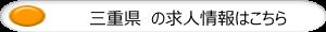 三重県の求人情報はこちら