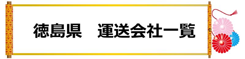 徳島県 運送会社一覧