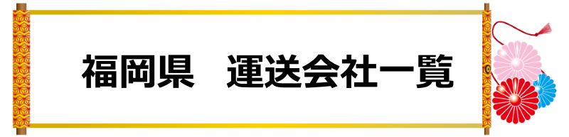 福岡県 運送会社一覧