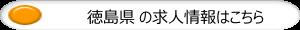徳島県の求人情報はこちら