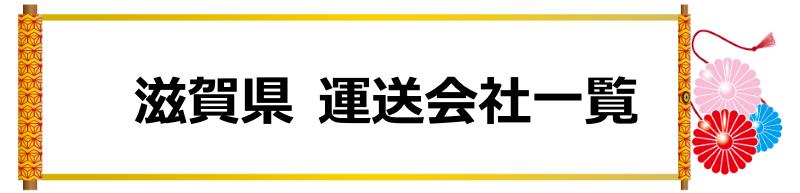 滋賀県 運送会社一覧