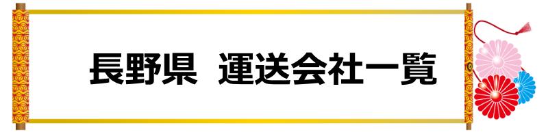 長野県 運送会社一覧