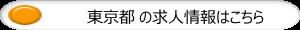 東京都の求人情報はこちら