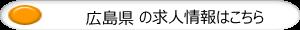 広島県の求人情報はこちら