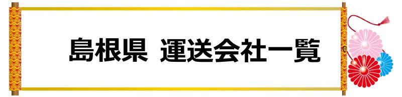 島根県 運送会社一覧