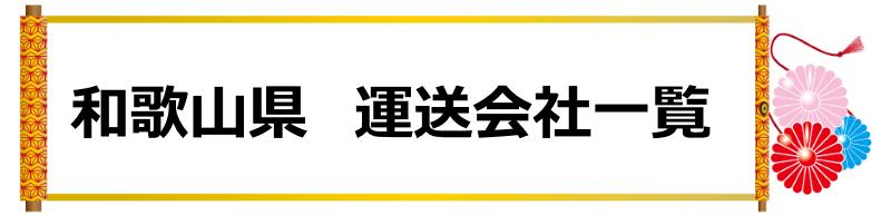 和歌山県 運送会社一覧