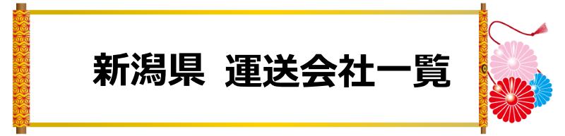 新潟県 運送会社一覧