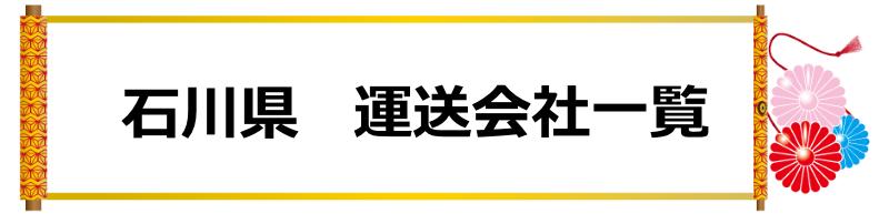 石川県 運送会社一覧