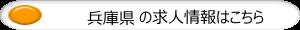 兵庫県の求人情報はこちら