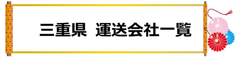 三重県 運送会社一覧