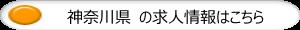 神奈川県の求人情報はこちら