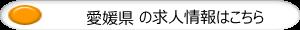 愛媛県の求人情報はこちら
