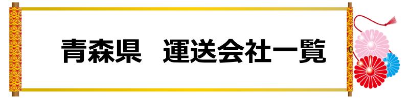 青森県 運送会社一覧