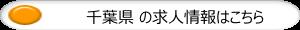 千葉県の求人情報はこちら