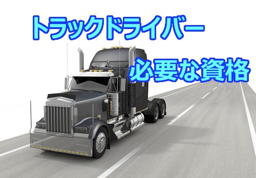 トラックドライバー必要な資格