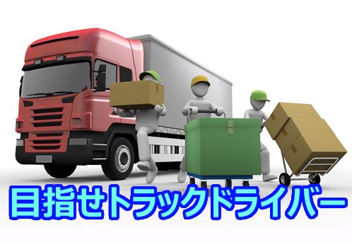 目指せトラックドライバー1
