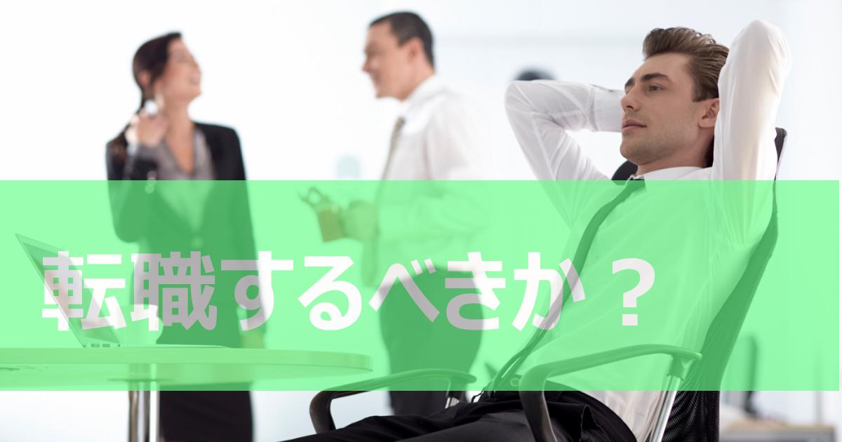 運送会社へ転職するべきか?